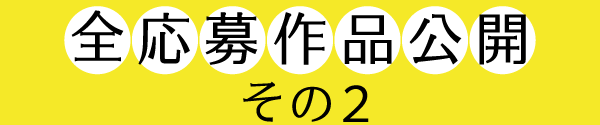 原本 2016川柳タイトル 応募作品公開その2