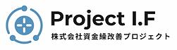 株式会社資金繰改善プロジェクト(Project I.F).png
