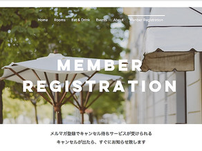 ホテルの会員登録サービスの一つに・・・