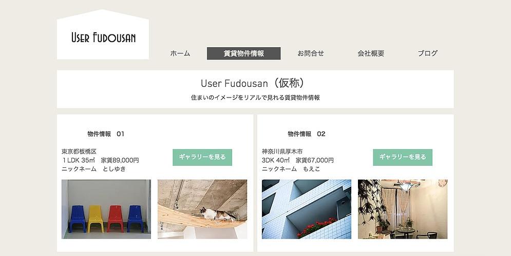 ユーザー投稿型不動産賃貸物件情報