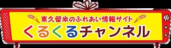 東久留米市くるくるチャンネル.png