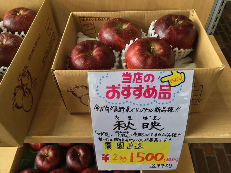 リンゴのボックス販売