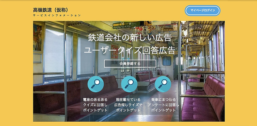 鉄道会社の新しい広告形態