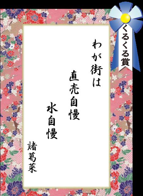 川柳サイト掲載用<くるくる賞>N51柏木 恵美子2