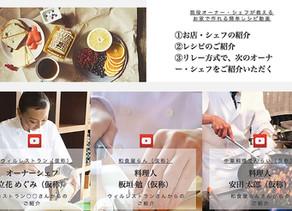 飲食業界を盛り上げる動画リレー!?