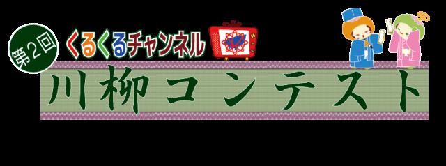 2013川柳展示タイトル2