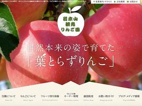 りんごの本場といえば!?