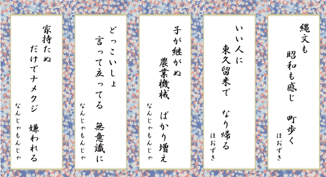 2014川柳サイト掲載2月16日公開用9