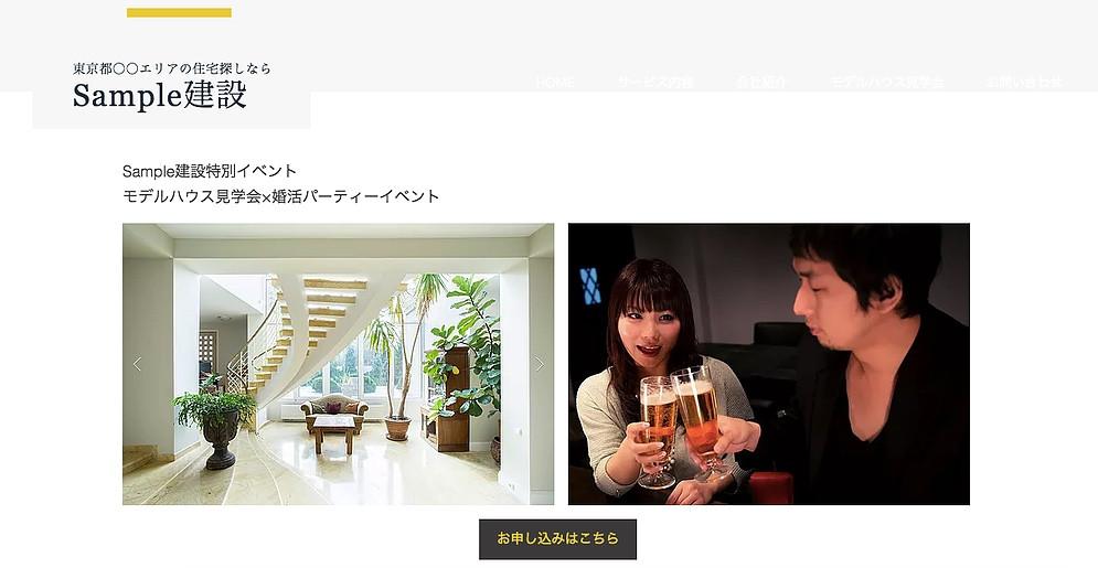 モデルハウス見学会×婚活パーティーイベント紹介ページ