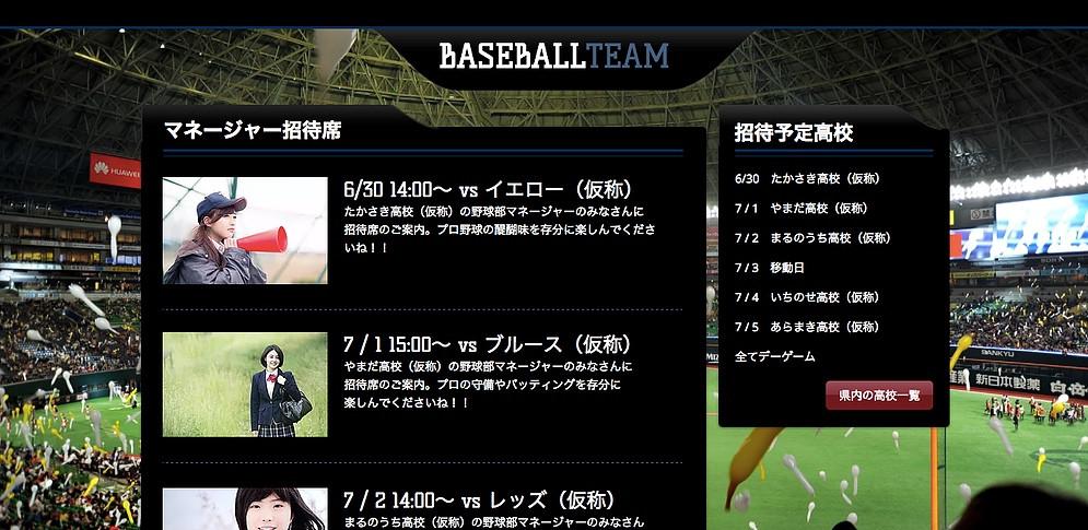 プロ野球特別招待企画<県内の高校の野球部マネージャーを招待する>