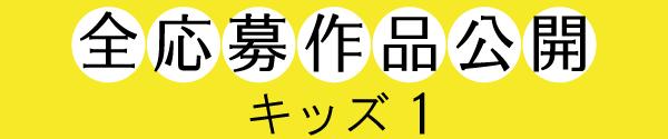 2016川柳タイトル 応募作品公開キッズ1