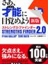 さあ、才能に目覚めよう新版 - ストレングス・ファインダー2.0