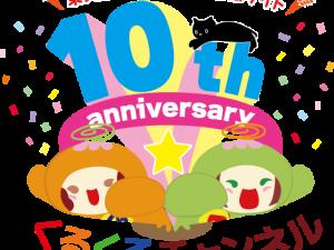 くるくるチャンネル ~10年のあゆみ~