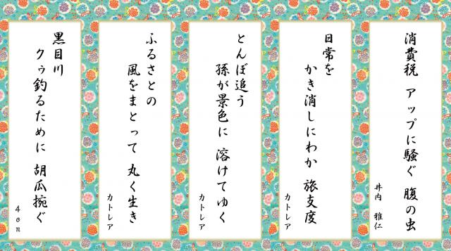 2014川柳サイト掲載2月9日公開用8