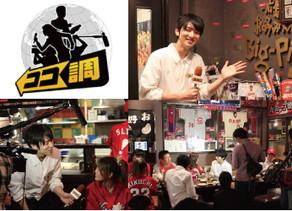 めざましテレビ『ココ調』のカープファンが集まるお店でBig-Pig神田カープ本店が特集されました!