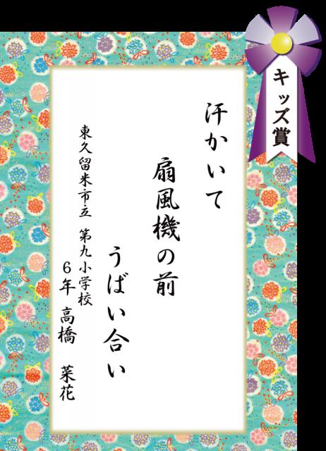 川柳アナログ掲載用<キッズ賞>高橋菜花