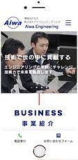 株式会社アイワエンジニアリング様_スマートフォン.jpg