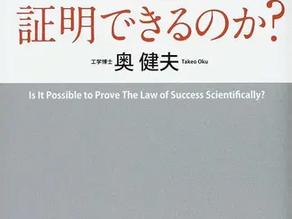 成功法則は科学的に証明できるのか?