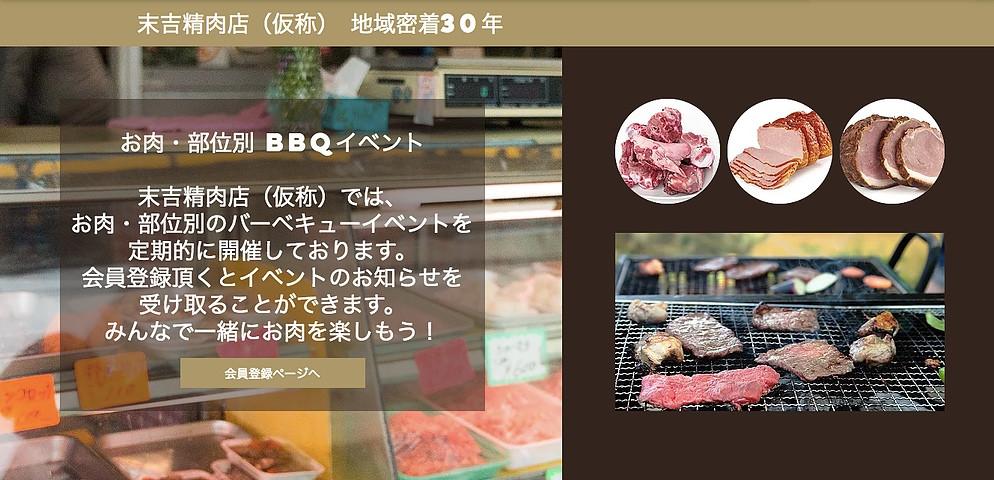 精肉店主催のバーベキューイベント
