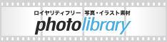フォトライブラリーのロゴ画像。クリックすると、フォトライブラリーのページに移ります。カベティーの掲載中のオリジナルフォト集もご覧いただけます。