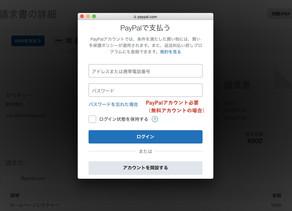 Paypal(ペイパル) 請求書作成から入金まで②