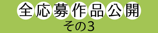 2014川柳タイトル 応募作品公開その3