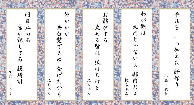 2014川柳サイト掲載2月16日公開用2