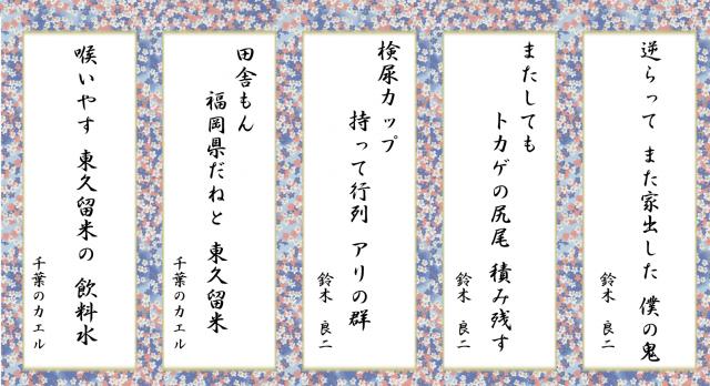 2014川柳サイト掲載1月19日公開用6