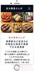 焼き鳥さんぽ(スマホ).jpg