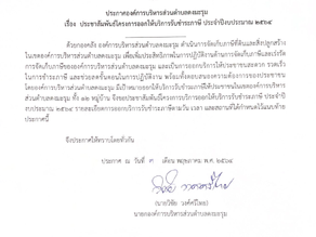 ประชาสัมพันธ์โครงการออกให้บริการรับชำระภาษี ประจำปี 2564  วันที่ 18-20 พฤษภาคม 2564