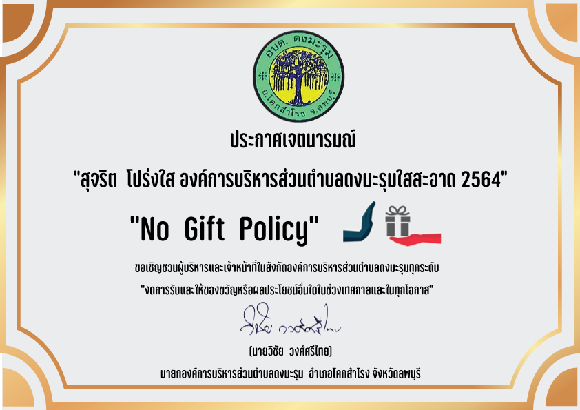 ประกาศ-อบต.NoGiftPolicy.png