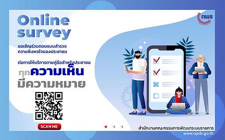 banner online survey-01.jpg