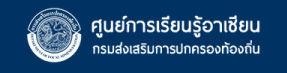 ASEAN.DLA.jpg