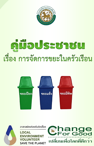 cover-WasteManagement.png