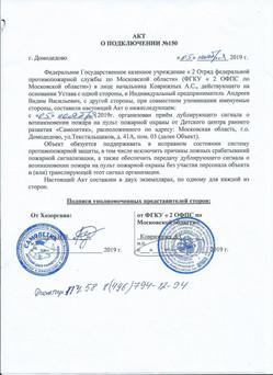 Акт о подключении ДЦ Самолетик.jpg