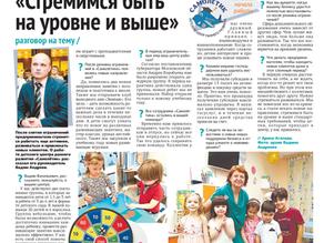 Вадим Андреев: «Стремимся быть на уровне и выше»