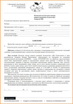 Application_Samoletik-10-2019.jpg