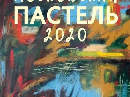 """Выставка """"Московская пастель 2020"""""""