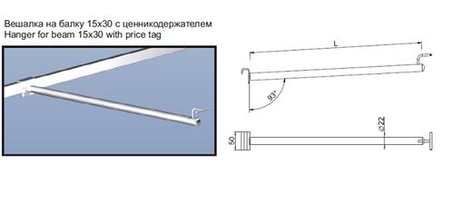 Вешалка на балку с ц/д 15x30 D=22 L=300