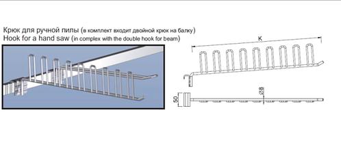 Крюк для ручной пилы на балку 15х30 D= 8 K=400