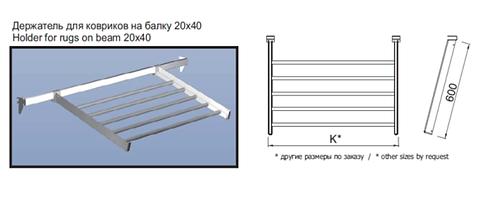 Держатель для ковриков L= 660 К = 600
