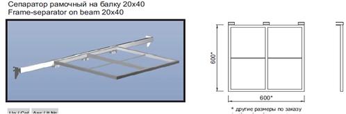 Сепаратор рамочный 600х600 на балку 20 x 40