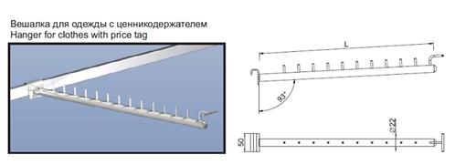 Вешалка для одежды с ц/д на балку 15х30 D=22 L=300