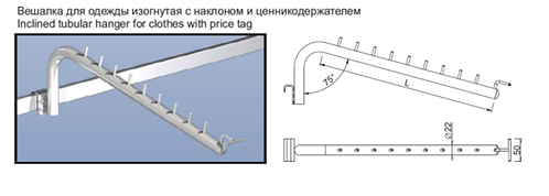 Вешалка для одежды с наклоном и ц/д на балку 15х30 D=22 L=300