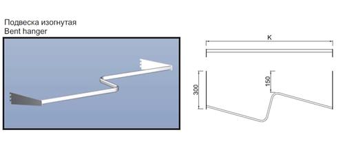 Подвеска изогнутая L= 660