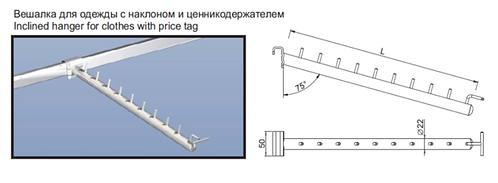 Вешалка для одежды с наклоном и ц/д на балку 15х30