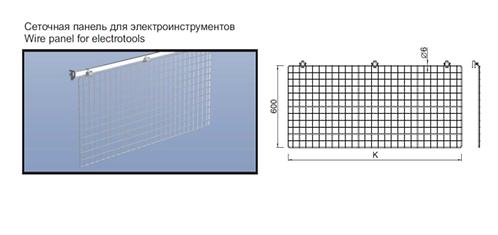 Сеточная панель для электроинструментов L= 660
