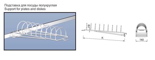 Подставка для посуды полукруглая с ц/д на балку 15х30 D=8 K=400