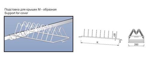 Подставка для крышек М - образная с ц/д на балку 15х30 D=8 K=400