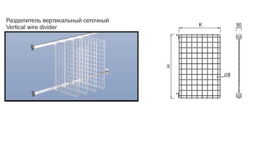 Разделитель вертикальный сеточный H = 600 K= 400